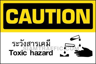เครื่องหมายเซฟตี้ A 31 ขนาด 30 x 45 ซม. ระวังสารเคมี Caution / Toxic hazard
