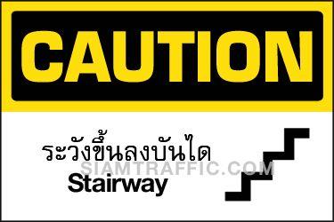 เครื่องหมายเซฟตี้ A 32 ขนาด 30 x 45 ซม. ระวังขึ้นลงบันได Caution / Stairway