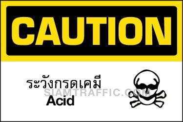 เครื่องหมายเซฟตี้ A 33 ขนาด 30 x 45 ซม. ระวังกรดเคมี Caution / Acid
