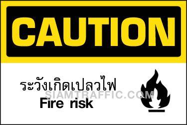 เครื่องหมายเซฟตี้ A 34 ขนาด 30 x 45 ซม. ระวังเกิดเปลวไฟ Caution / Fire risk