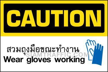 SA 37 ขนาด 30 x 45 ซม. เครื่องหมายเซฟตี้ สวมถุงมือขณะทำงาน Caution / Wear gloves working