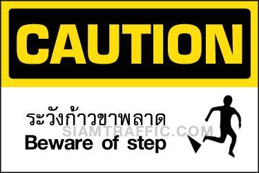 A 38 ขนาด 30 x 45 ซม. เครื่องหมายเซฟตี้ ระวังก้าวขาพลาด Caution / Beware of step