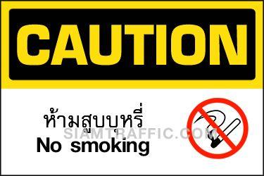 A 39 ขนาด 30 x 45 ซม. เครื่องหมายเซฟตี้ ห้ามสูบบุหรี่ Caution / No smoking