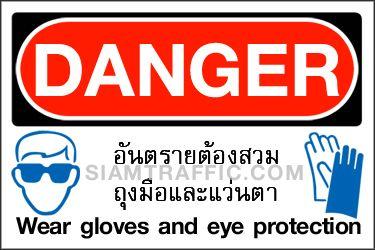 ป้ายความปลอดภัย A 04 ขนาด 30 x 45 ซม. อันตราย ต้องสวมถุงมือ และแว่นตา Danger / Wear gloves and eye protection