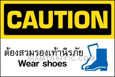 A 41 ขนาด 30 x 45 ซม. เครื่องหมายความปลอดภัย(ป้ายเซฟตี้) ต้องสวมรองเท้านิรภัย Caution / Wear shoes