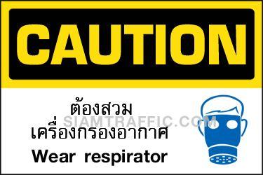 A 42 ขนาด 30 x 45 ซม. เครื่องหมายความปลอดภัย(ป้ายเซฟตี้) ต้องสวมเครื่องกรองอากาศ Caution / Wear respirator