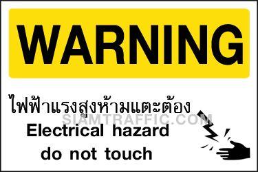 A 44 ขนาด 30 x 45 ซม. เครื่องหมายความปลอดภัย(ป้ายเซฟตี้) ไฟฟ้าแรงสูง ห้ามแตะต้อง Warning / Electrical hazard do not touch