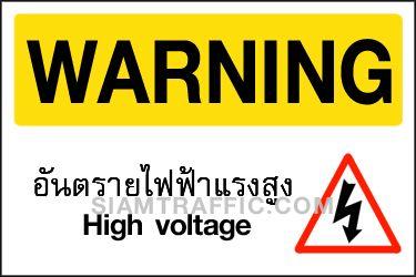 A 45 ขนาด 30 x 45 ซม. เครื่องหมายความปลอดภัย(ป้ายเซฟตี้) อันตรายไฟฟ้าแรงสูง Warning / High voltage