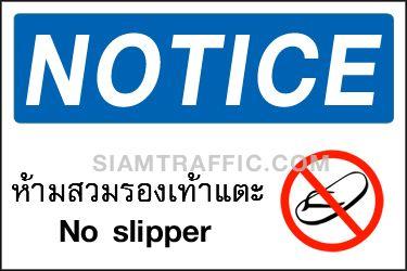 A 46 ขนาด 30 x 45 ซม. เครื่องหมายความปลอดภัย(ป้ายเซฟตี้) ห้ามสวมรองเท้าแตะ Notice / No slipper