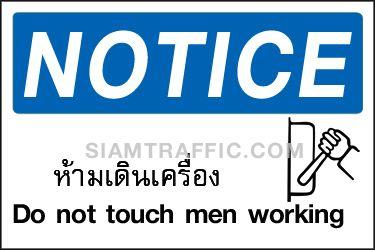 A 47 ขนาด 30 x 45 ซม. เครื่องหมายความปลอดภัย(ป้ายเซฟตี้) ห้ามเดินเครื่อง Notice / Do not touch men working