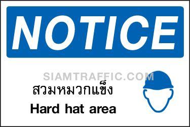 A 48 ขนาด 30 x 45 ซม. เครื่องหมายความปลอดภัย(ป้ายเซฟตี้) สวมหมวกแข็ง Notice / Hard hat area