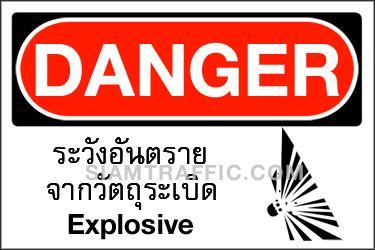 ป้ายความปลอดภัย A 05 ขนาด 30 x 45 ซม. ระวังอันตรายจากวัตถุระเบิด Danger / Explosive