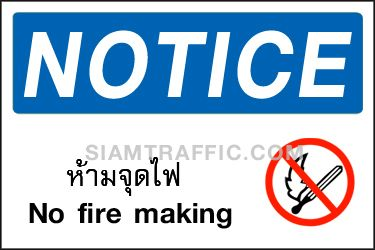 A 50 ขนาด 30 x 45 ซม. เครื่องหมายความปลอดภัย(ป้ายเซฟตี้) ห้ามจุดไฟ Notice / No fire marking