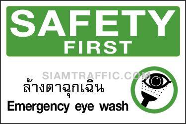 Safety Sign A 53 ขนาด 30 x 45 ซม. ล้างตาฉุกเฉิน Safety first / Emergency eye wash