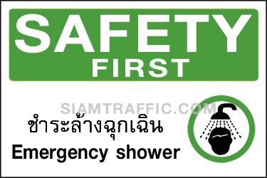 Safety Sign A 54 ขนาด 30 x 45 ซม. ชำระล้างฉุกเฉิน Safety first / Emergency shower