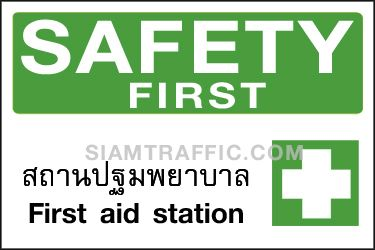 Safety Sign A 55 ขนาด 30 x 45 ซม. สถานปฐมพยาบาล Safety first / First aid station