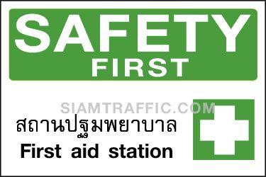 Safety Sign A 55 ขนาด 30 x 45 ซม. สถานปฐมพยาบาล Safety first / First aid station