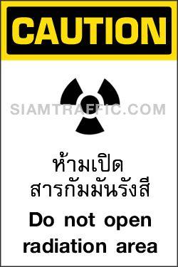 A 56 ขนาด 30 x 45 ซม. Safety Sign ห้ามเปิดมีสารกัมมันตรังสี Caution / Do not open radiation area