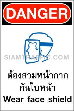 A 57 ขนาด 30 x 45 ซม. Safety Sign ต้องสวมหน้ากากกันใบหน้า Danger / Wear face shield