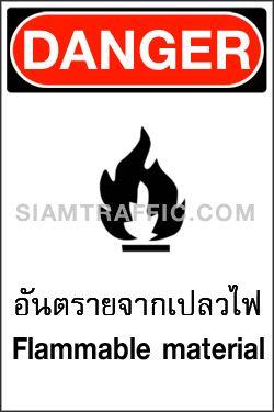 A 58 ขนาด 30 x 45 ซม. Safety Sign อันตรายจากเปลวไฟ Danger / Flammable material