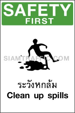 A 59 ขนาด 30 x 45 ซม. Safety Sign ระวังหกล้ม Safety first / Clean up spills