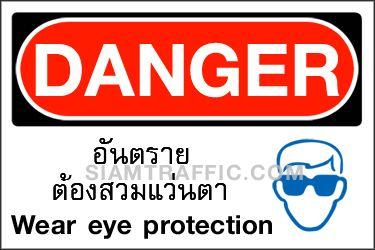 A 06 ขนาด 30 x 45 ซม. ป้ายความปลอดภัย อันตราย ต้องสวมแว่นตา Danger / Wear eye protection