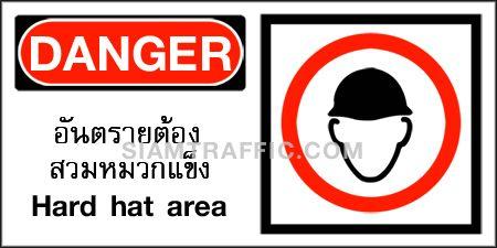 ป้าย Safety A 60 ขนาด 30 x 60 ซม. อันตรายต้องสวมหมวกแข็ง Danger / Hard hat area