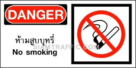 ป้าย Safety A 61 ขนาด 30 x 60 ซม. ห้ามสูบบุหรี่ Danger / No smoking