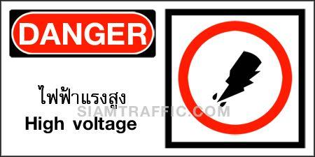 ป้าย Safety A 62 ขนาด 30 x 60 ซม. ไฟฟ้าแรงสูง Danger / High voltage