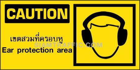 A 65 ขนาด 30 x 60 ซม. ป้าย Safety เขตสวมที่ครอบหู Caution / Ear protection area