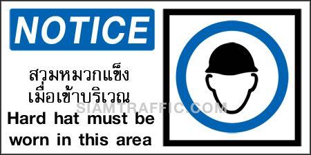 A 66 ขนาด 30 x 60 ซม. ป้าย Safety สวมหมวกแข็งเมื่อเข้าบริเวณ Notice / Hard hat must be worn in this area