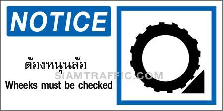 A 67 ขนาด 30 x 60 ซม. ป้าย Safety ต้องหนุนล้อ Notice / Wheel must be chocked