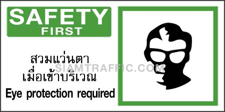 Sign Safety A 68 ขนาด 30 x 60 ซม. สวมแว่นตาเมื่อเข้าบริเวณ Safety first / Eye protection required