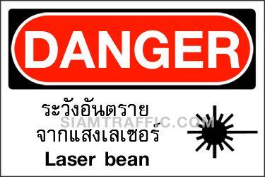 A 07 ขนาด 30 x 45 ซม. ป้ายความปลอดภัย ระวังอันตรายจากแสงเลเซอร์ Danger / Laser beam