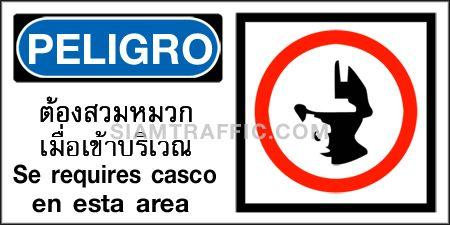 Sign Safety A 70 ขนาด 30 x 60 ซม. ต้องสวมหมวกเมื่อเข้าบริเวณ Peligro / Se requires casco en esta area