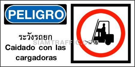 Sign Safety A 71 ขนาด 30 x 60 ซม. ระวังรถยก Peligro / Caidado con las cargadoras