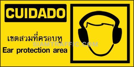 A 73 ขนาด 30 x 60 ซม. Sign Safety เขตสวมที่ครอบหู Cuidado / Ear protection area