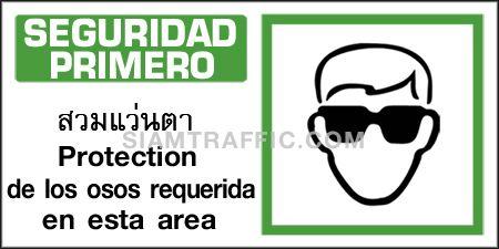 A 75 ขนาด 30 x 60 ซม. Sign Safety สวมแว่นตา Seguridad primero / Protection de los osos requerida en esta area