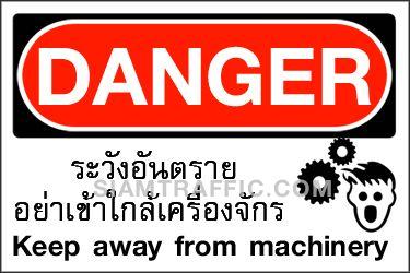 A 08 ขนาด 30 x 45 ซม. ป้ายความปลอดภัย ระวังอันตรายอย่าเข้าใกล้เครื่องจักร Danger / Keep away from machinery