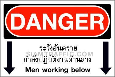 A 09 ขนาด 30 x 45 ซม. ป้ายความปลอดภัย ระวังอันตราย กำลังปฏิบัติงานด้านล่าง Danger / Men working below