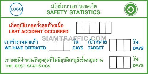 ป้ายสถิติความปลอดภัย