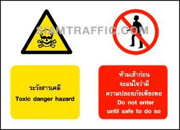 MU 01 ขนาด 40 x 55 ซม. เครื่องหมายเสริม(ป้ายเซฟตี้) ระวังสารเคมี / ห้ามเข้าจนกว่าจะแน่ใจว่ามีความปลอดภัยเพียงพอ Toxic danger hazard / Do not enter until safe to do so