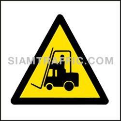 Supplementary Sign MU 10 ขนาด 30 x 30 ซม. ระวังอันนตราย รถยก