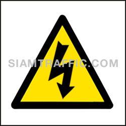 Supplementary Sign MU 11 ขนาด 30 x 30 ซม. ระวังอันตราย ไฟฟ้าแรงสูง