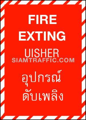 ป้าย Safety MU 26 ขนาด 25 x 35 ซม. อุปกรณ์ดับเพลิง Fire extinguisher