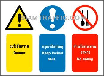 MU 03 ขนาด 40 x 55 ซม. เครื่องหมายเสริม(ป้ายเซฟตี้) ระวังอันตราย / กรุณาปิดประตู / ห้ามรับประทานอาหาร Danger / Keep locked shut / No eating