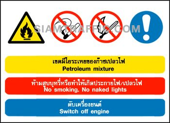 เครื่องหมายเสริม MU 04 ขนาด 40 x 55 ซม. เขตมีไอระเหย / ห้ามสูบบุหรี่หรือทำให้เกิดประกายไฟ เปลวไฟ / ดับเครื่องยนต์ Petroleum mixture / No smoking. No naked lights / Switch off engine