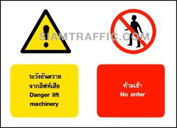 เครื่องหมายเสริม MU 05 ขนาด 40 x 55 ซม. ระวังอันตรายจากลิฟท์เสีย / ห้ามเข้า Danger lift machinery / No enter