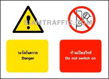 เครื่องหมายเสริม MU 06 ขนาด 40 x 55 ซม. ระวังอันตราย / ห้ามเปิดสวิซ์ Danger / Do not switch on
