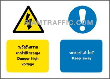 ป้ายเครื่องหมายเสริม MU 07 ขนาด 40 x 55 ซม. ระวังอันตรายจากไฟฟ้าแรงสูง / ระวังอย่าเข้าใกล้ Danger high voltage / Keep away